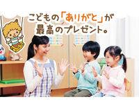 札幌こども専門学校