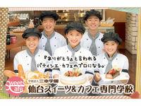 仙台スイーツ&カフェ専門学校