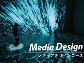名古屋造形大学{造形学部 造形学科 メディアデザインのイメージ