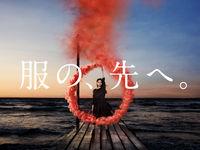 国際ファッション専門職大学 名古屋キャンパス