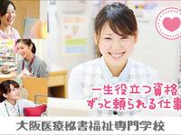 大阪医療秘書福祉専門学校からのニュース画像[479]
