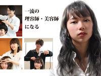 国際テクニカル理容美容専門学校(宇都宮校)