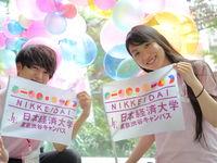 日本経済大学 東京渋谷キャンパスからのニュース画像[3968]