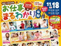 札幌ブライダル&ホテル観光専門学校からのニュース画像[721]
