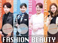 国際ファッションビューティ専門学校
