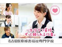 名古屋医療秘書福祉専門学校