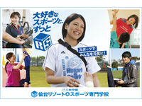仙台リゾート&スポーツ専門学校からのニュース画像[1431]