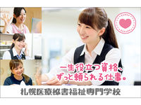札幌医療秘書福祉専門学校
