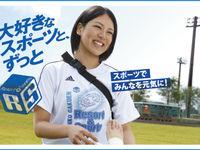東京リゾート&スポーツ専門学校からのニュース画像[1234]