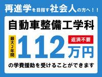阪神自動車航空鉄道専門学校からのニュース画像[530]