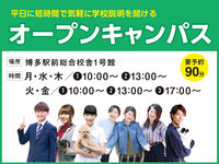 九州スクールオブビジネス☆オープンキャンパス☆の画像