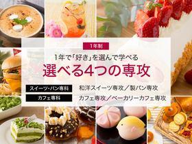 赤堀製菓専門学校{カフェ専科(15:20~18:30)のイメージ