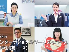名古屋観光専門学校{旅行学科 インターナショナルツーリズムコース(留学生専用コース)のイメージ