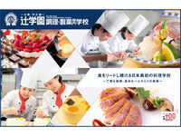 辻学園調理・製菓専門学校