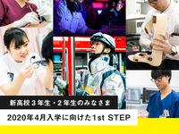北海道ハイテクノロジー専門学校からのニュース画像[937]