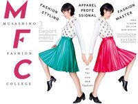 専門学校 武蔵野ファッションカレッジ