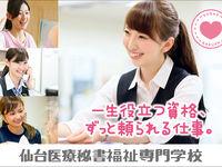仙台医療秘書福祉専門学校からのニュース画像[2040]