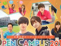 オープンキャンパス2019(多摩キャンパス)【経営情報学部】の画像