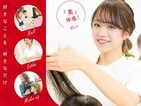 岩谷学園アーティスティックB横浜美容専門学校からのニュース画像[3691]
