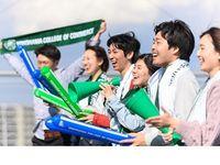 横浜商科大学からのニュース画像[2353]