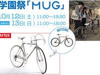 東京サイクルデザイン専門学校からのニュース画像[3062]