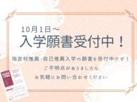 東京ブライダル専門学校からのニュース画像[3978]