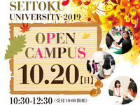 聖徳大学(女子)からのニュース画像[3197]