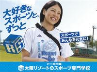 大阪リゾート&スポーツ専門学校からのニュース画像[4206]