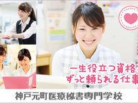 神戸元町医療秘書専門学校からのニュース画像[705]
