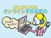 日本電子専門学校からのニュース画像[4796]