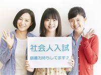 彰栄リハビリテーション専門学校からのニュース画像[3787]