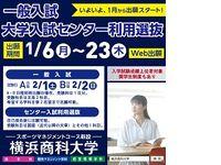 横浜商科大学からのニュース画像[3846]