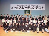 大阪外語専門学校からのニュース画像[536]