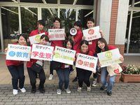 秋のオープンキャンパス【全学部、横浜・金沢八景キャンパスで開催】の画像