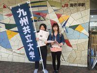 九州共立大学からのニュース画像[3804]