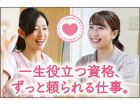 東京保育医療秘書専門学校