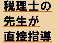 札幌商工会議所付属専門学校からのニュース画像[1401]