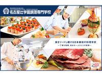 名古屋辻学園調理専門学校