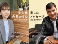 日本経済大学 東京渋谷キャンパスからのニュース画像[125]
