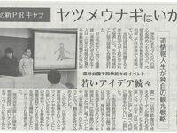 北海道情報大学からのニュース画像[1088]