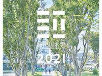 江戸川大学からのニュース画像[20]