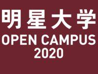 明星大学オープンキャンパスの画像
