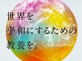 神田外語大学{グローバル・リベラルアーツ学部(【2021年4月開設予定】2020年4月設置届出申請中)のイメージ