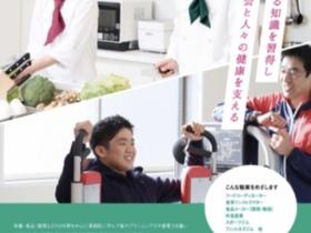 名古屋経営短期大学{未来キャリア学科 健康・栄養フィールドのイメージ