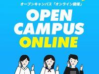 【自宅から参加できる】オンライン オープンキャンパスの画像