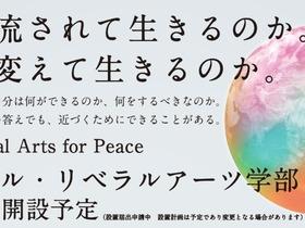 神田外語大学{グローバル・リベラルアーツ学部のイメージ