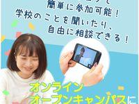 仙台リゾート&スポーツ専門学校からのニュース画像[1430]