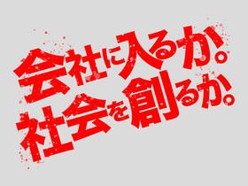武蔵野大学{アントレプレナーシップ学部のイメージ