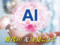 体験入学【AIエンジニアコース】の画像