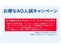 阪神自動車航空鉄道専門学校からのニュース画像[531]
